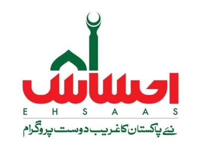 Rs. 125.54 billion disbursed among deserving persons under Ehsaas Emergency Cash Program