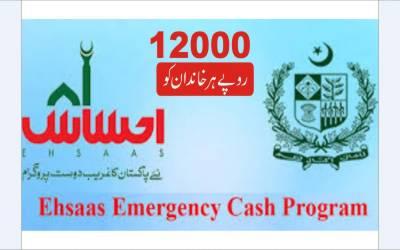 Rs 131.111 billion disbursed among deserving persons under Ehsaas Cash Program