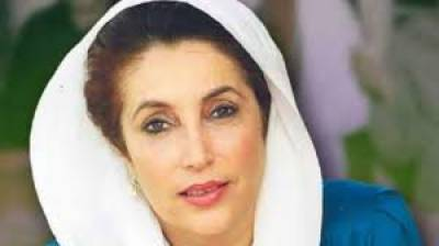 PPP celebrates 67 birth anniversary of Benazir Shaheed with simplicity