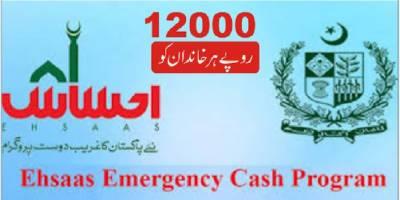 Rs.1.97 billion disbursed under Ehsaas program