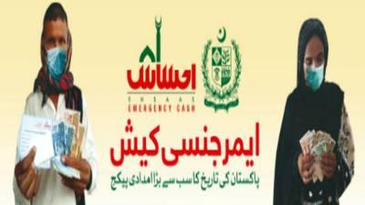 Rs149.87b disbursed amongst 12.384 mln workers under Ehsaas Emergency Cash program
