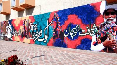 Lok Virsa to hold dialogue session titled 'Protection of Balochistan's Culture' on July 11 July 09, 2020