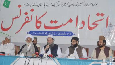 Religious Affairs Minister urges Ulema to play role for unity among people July 20, 2020