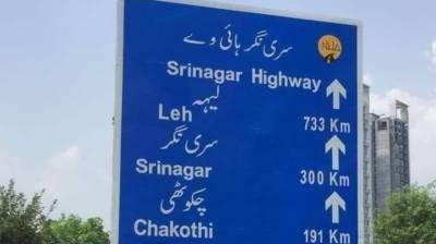Hurriyet leaders welcome renaming of Kashmir Highway as Srinagar Highway August 08, 2020