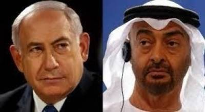 UAE and Israel ink yet another landmark deal