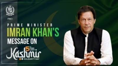 PM Imran Khan message for the Kashmiris on Solidarity Day