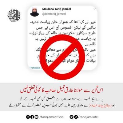 Maulana Tariq Jameel responds on media reports of PM Khan criticism