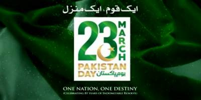 ISPR released the promo video for Pakistan Day