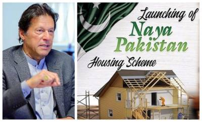 PM Imran Khan inaugurates low cost housing scheme in Sargodha