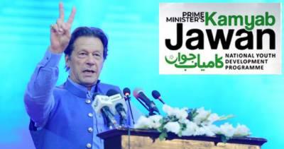 PM Imran Khan announces scholarships under 'Kamyab Jawan Program'