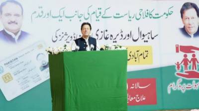 PM Imran Khan launches Insaf Card for several districts of Punjab