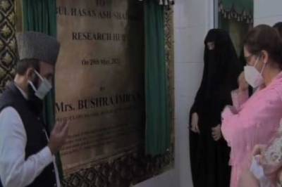 Pakistan's First Lady Bushra Imran inaugurates sufism center in Lahore