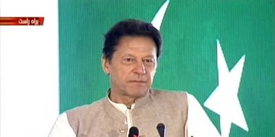 PM Imran Khan shares good news with the Nation